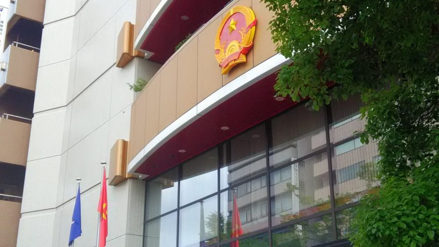 ベトナム領事館へ領事認証